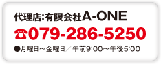 A-ONEの連絡先